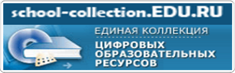 school-collection.edu.ru